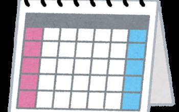 【Rails】ビューで投稿日時から曜日を算出させる方法